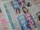 20141125日刊スポーツ