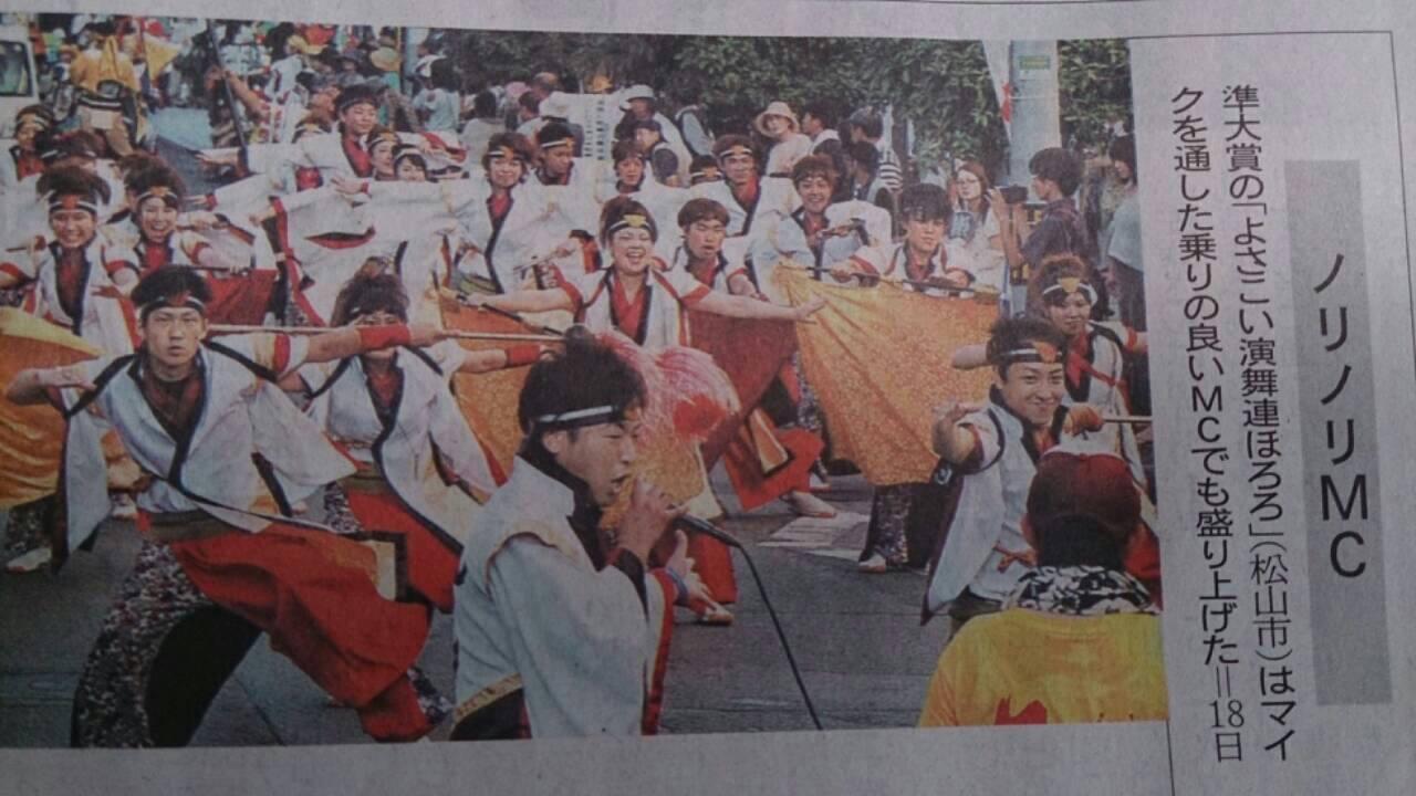 えひめYOSAKOI祭り記事