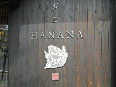 HANANA2.jpg