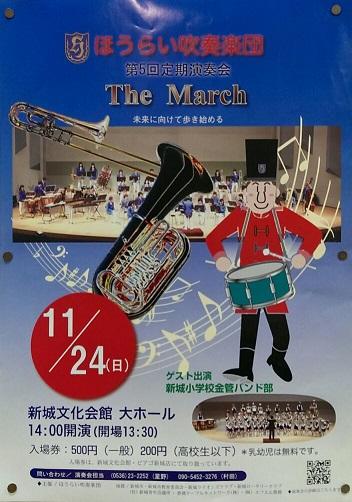 2013年11月24日☆ほう吹第5回定期演奏会ポスター (1)