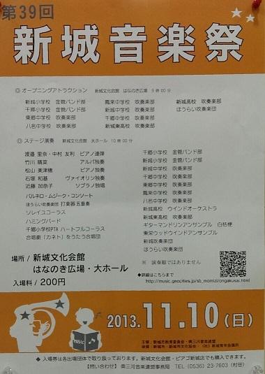 2013年11月24日☆ほう吹第5回定期演奏会ポスター (2)