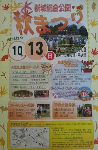 2013年10月13日☆新城総合公園秋まつりポスター