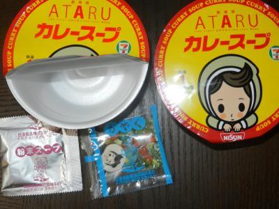 ataru_convert_20130925120958.jpg