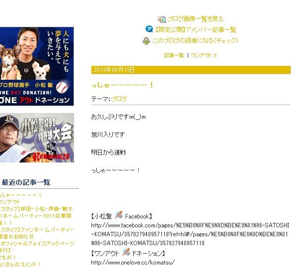 っしゃーーーーー!|小松聖オフィシャルブログ Powered by Ameba