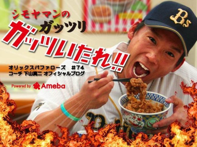 オリックス・バファローズ#74 下山真二オフィシャルブログ「シモヤマンのがっつりガッツいたれ!」by Ameba