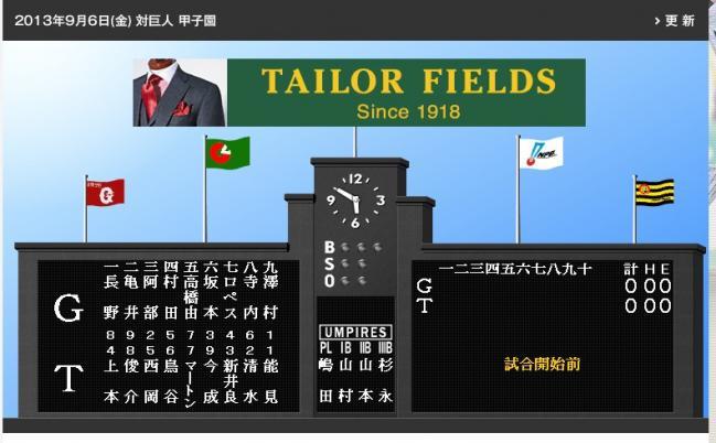 一軍試合速報|試合情報|阪神タイガース公式サイト
