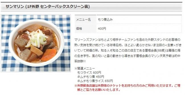 QVCマリンのもつ煮が熱い!!|千葉ロッテマリーンズ オフィシャルサイト