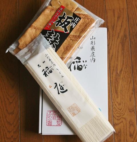 IMG_7462 稲庭うどん・板麩 W