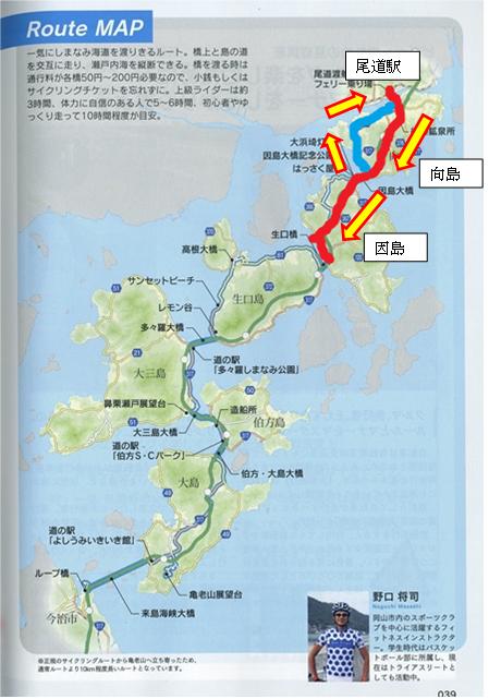 130916 しまなみ海道 その1