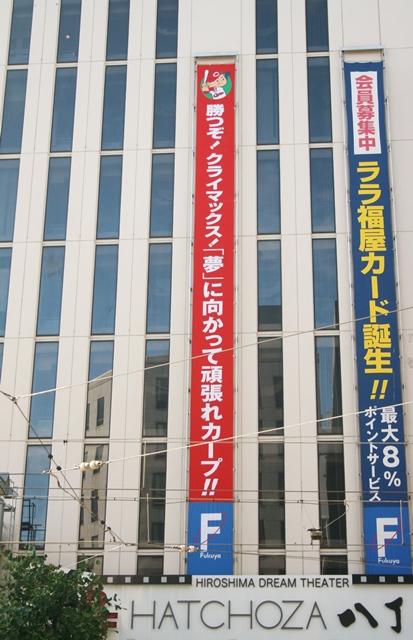 IMG_7903 福屋デパートに垂れ幕 W