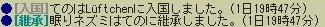46回目継承(2)