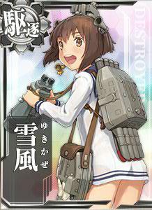 【艦これ】雪風って結構有名な艦なのに、艦これではあまり話題にならないよね?