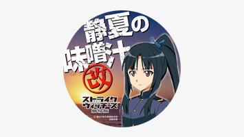 strikewiches_misoshiru.jpg