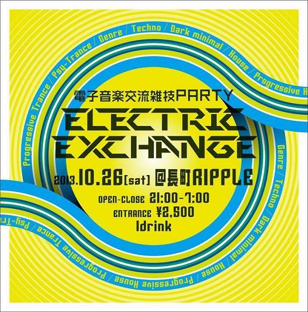 電子音楽交流雑技PARTY 「ELECTRIC EXCHANGE」
