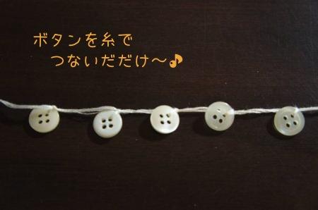 葵くんのおもちゃ4
