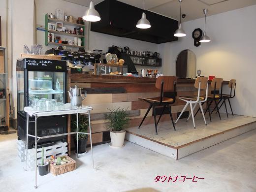 タウトナコーヒー4