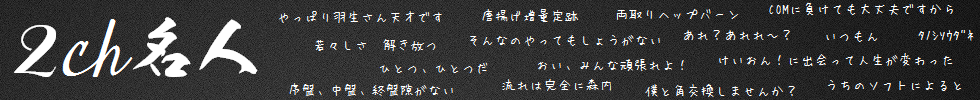 橋本八段、三浦九段に一連の件を謝罪 「一兆%無実!」 ~ 2ch名人