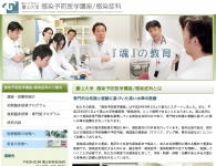 富山大学感染症科