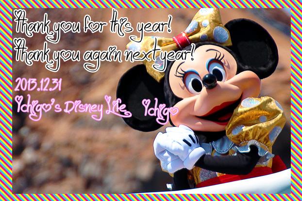 2013年、ありがとうございました!2