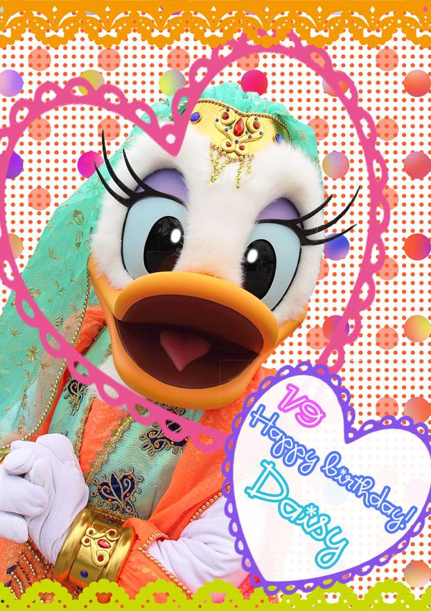Happy Birthday! Daisy!!