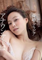 長崎真友子入浴セミヌード画像1