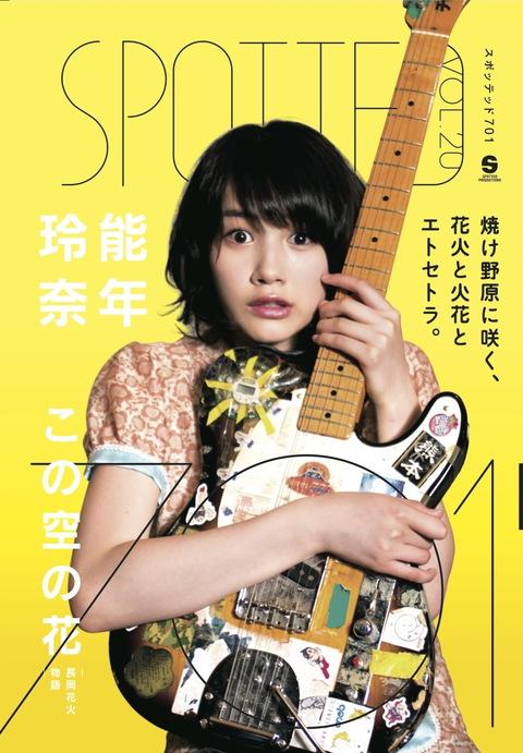 能年玲奈 ギターを抱える画像