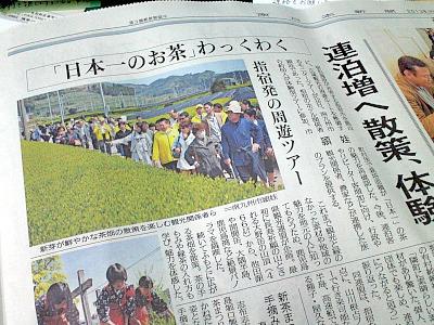後日紹介 南日本新聞記事
