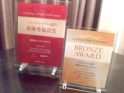 受賞の盾 ブロンズアワードと最優秀施設賞