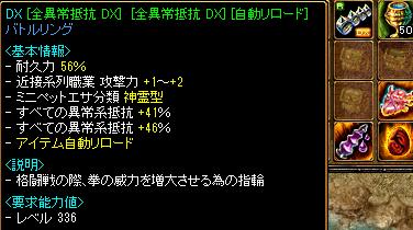 W全異常DX