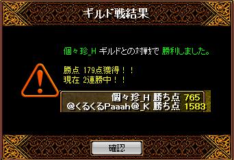 くるぱー56