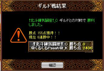 くるぱー60