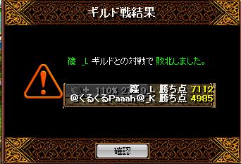 くるぱー63