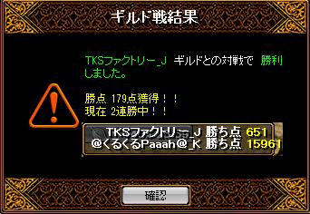 くるぱー65