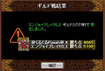 くるぱー66