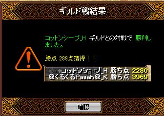 くるぱー71