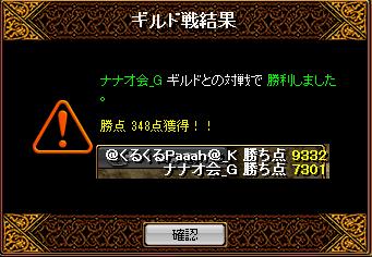 くるぱー74