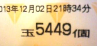 131202_213553.jpg