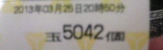 2013032520530000.jpg