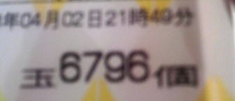 2013040221500000.jpg