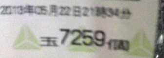 2013052221360000.jpg