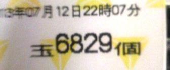 2013071222110000.jpg