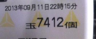 2013091122170000.jpg