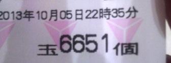 2013100522360000.jpg