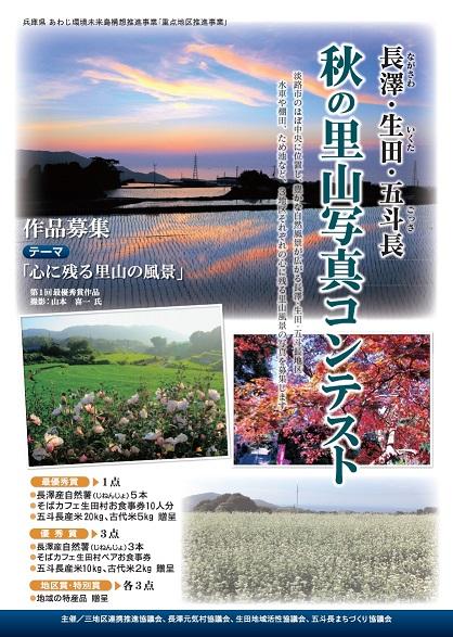 2013 写真コンテスト 秋1 コピー