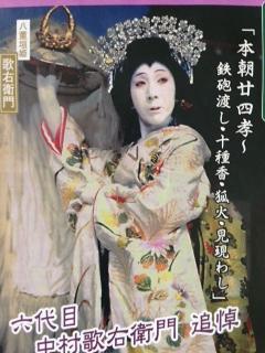 八重垣姫2
