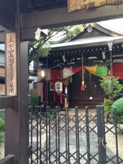 成田山品川講事務所