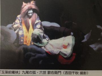 金毛九尾の狐_convert_20130809115945