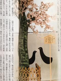 一の谷ふたば軍記、熊谷陣屋の幕紋
