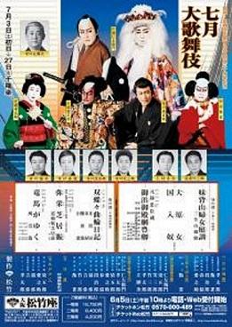 元禄忠臣蔵shochikuza201007b2_convert_20130909100002