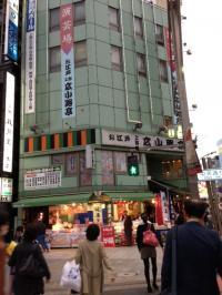 上野広小路亭_convert_20131023190650